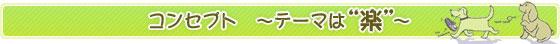 """コンセプト 〜テーマは""""楽""""〜"""