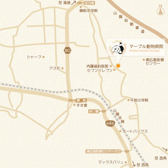 〒739-0133 広島県東広島市八本松町米満1045-1 マーブル動物病院